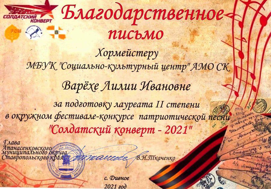 Вареха-ЛИ-Солдатский-конверт
