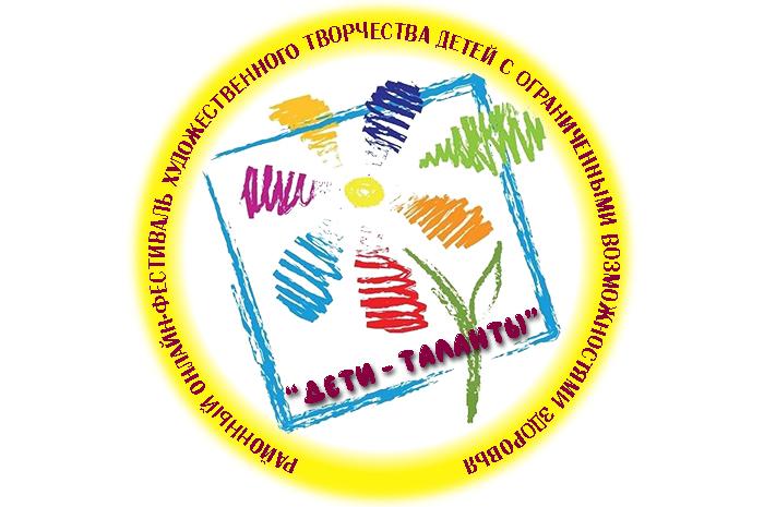 """Старт онлайн-фестиваля """"Дети-таланты"""""""