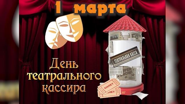 День театрального кассира
