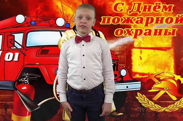 """30 Апреля """"День Пожарной Охраны России"""""""