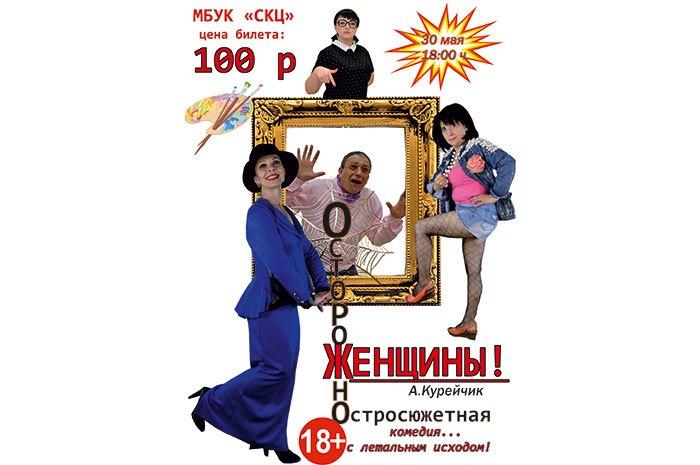 """You are currently viewing Премьера Спектакля """"Осторожно Женщины"""""""