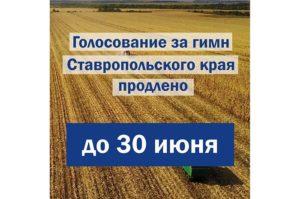 """""""Народное голосование завершится 30 июня""""."""