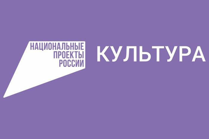 Новости нацпроекта «Культура»