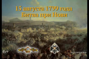 Read more about the article День воинской славы