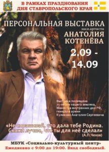Read more about the article Уважаемые жители и гости Апанасенковья!