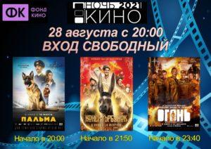 Read more about the article Ежегодная акция «Ночь кино»