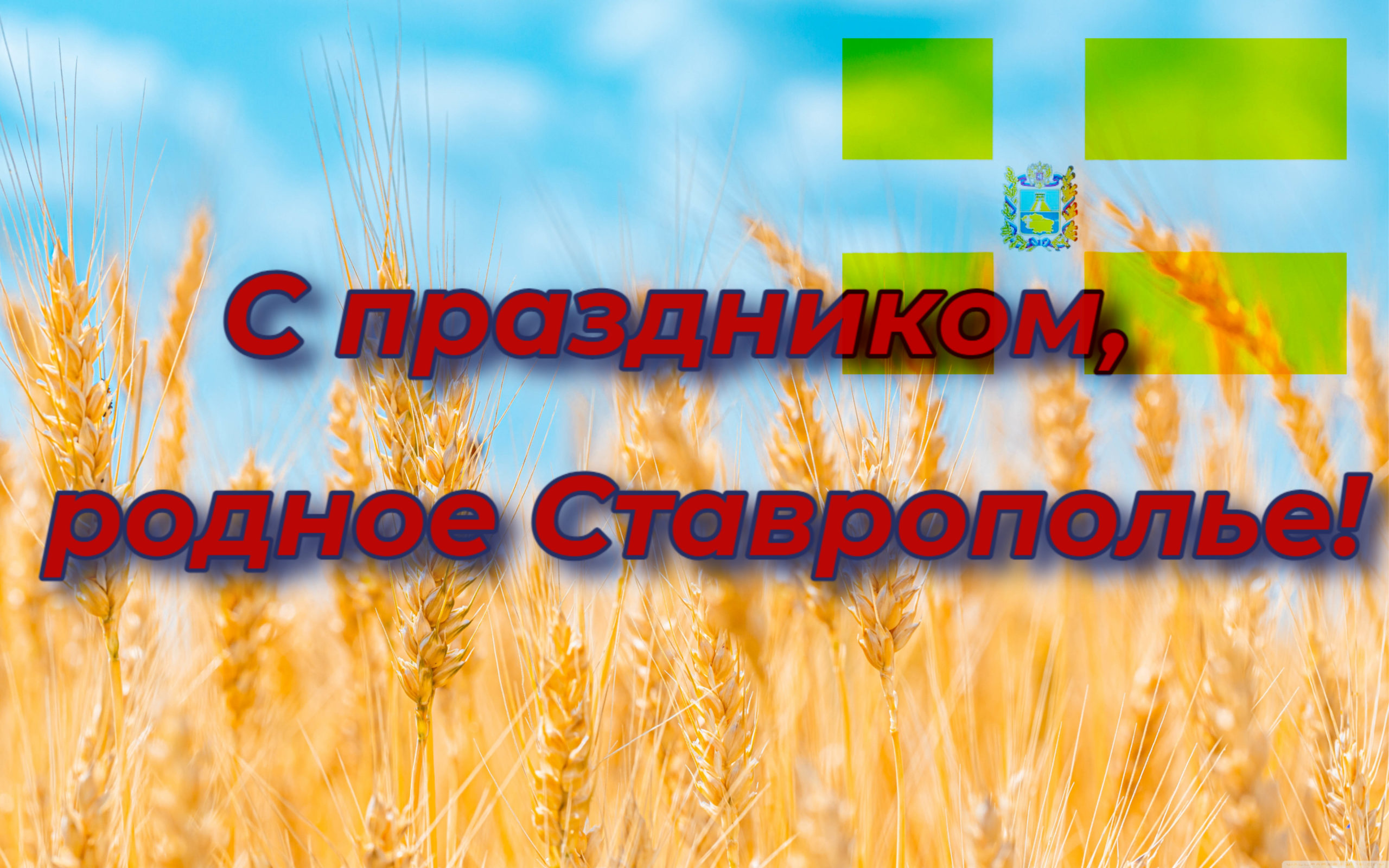 You are currently viewing Дорогие земляки! С праздником вас! С днем Ставропольского края!
