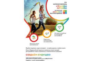 Read more about the article Перепись населения