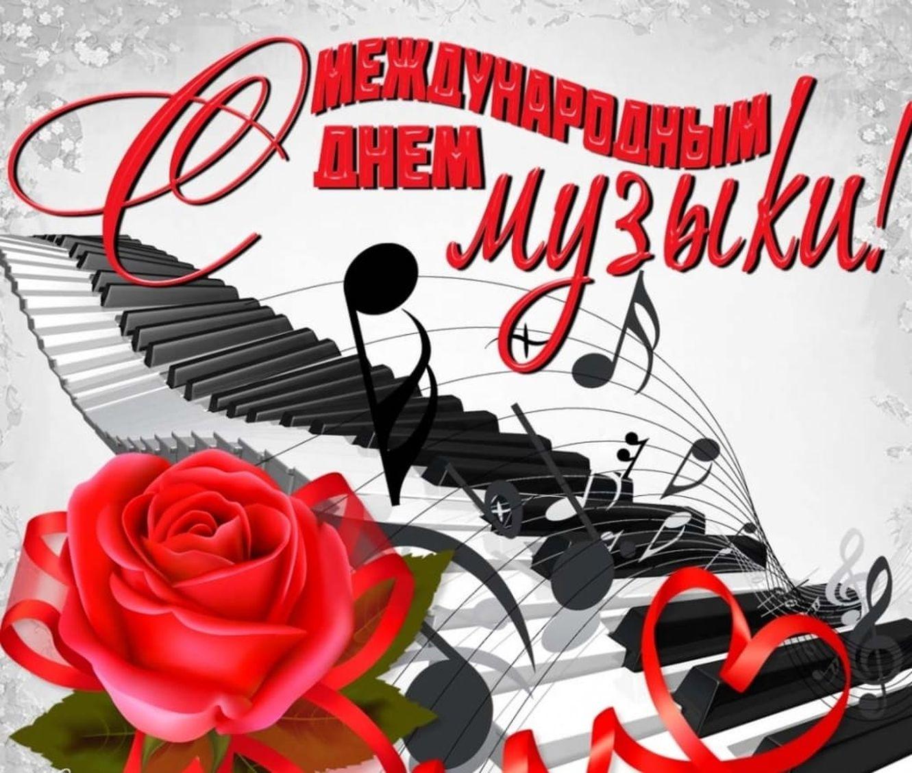 You are currently viewing 1 октября – Международный день музыки! Отмечается по решению ЮНЕСКО с 1975 года. С праздником вас, дорогие друзья!