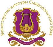 Министерство культуры Ставропольского края
